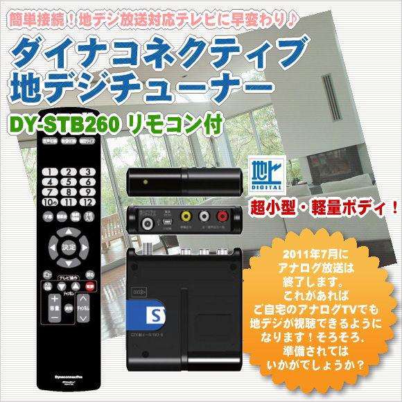簡単接続!地デジ放送対応テレビに早変わり♪『ダイナコネクティブ 地デジチューナ ー』リモコン付き(地デジ用チューナー テレビ 地デジチューナー 地デジtvチューナー 地デジ対応チューナー RDY-STB260)