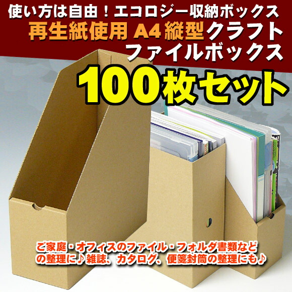 【日本製で長持ち】使い方は自由!エコロジー収納ボックス『再生紙使用 A4 縦型 クラ フト ファイルボックス』ご家庭・オフィスのファイル・フォルダ・書類などの整理に♪雑誌、カタログ、便箋、封筒の整理にも♪(A4ファイルボックス 縦 たて タテ ファイ ル A4ボックス フォルダー ファイルの保存 ファイルを保管 整理 ファイルが探しやすい)