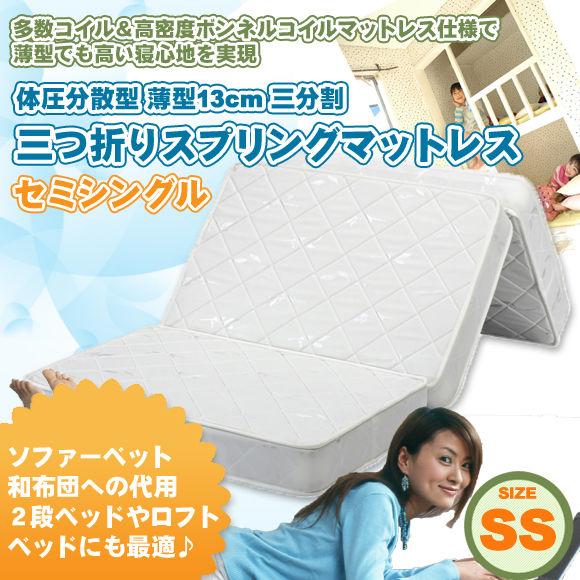 薄型の三分割スプリングマットレスだからソファーベット 和布団への代用 2段ベッドやロフトベッドにも最適♪『体圧分散型 薄型13cm 三分割 三つ折りスプリングマットレス』多数コイル&高密度ボンネルコイルマットレス仕様で薄型でも高い寝心地を実現 三つ折りマットレス(家具 寝具 布団 マットレス ベッド ローベッド 折りたたみマットレス 三つ折れスプリングマットレス ソファーマットレス 低反発マットレス)