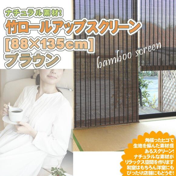 竹ロールアップスクリーン [88×135cm] ブラウン(竹スクリーン 角張ったヒゴで生地を編んだ素材感あるスクリーン!)(SD-026)