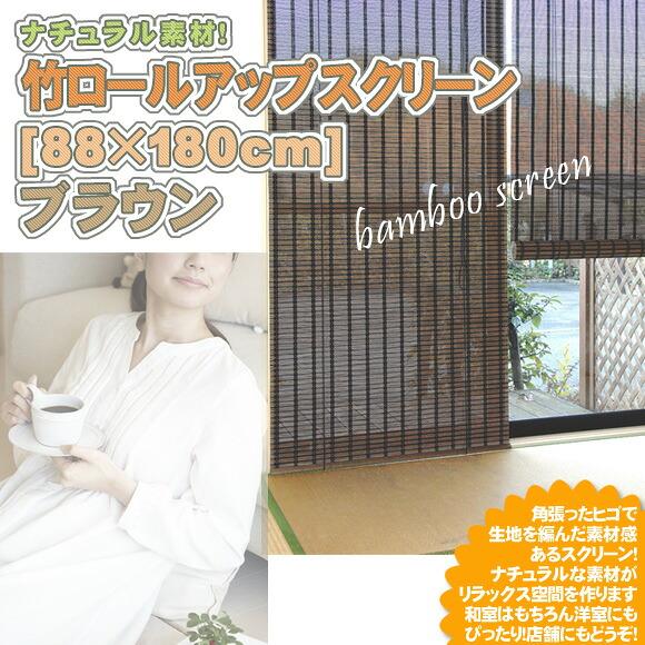 竹ロールアップスクリーン [88×180cm] ブラウン(竹スクリーン 角張ったヒゴで生地を編んだ素材感あるスクリーン!)(SD-027)