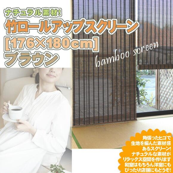 竹ロールアップスクリーン [176×180cm] ブラウン(竹スクリーン 角張ったヒゴで生地を編んだ素材感あるスクリーン!)(SD-028)