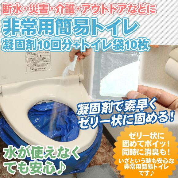 簡易トイレ 防災用品 防災対策 非常用品 断水時にも安心 『非常用簡易トイレ凝固剤10回分+トイレ袋10枚』レジャー アウトドア ドライブ 介護などに! 簡易トイレ 防災用品 防災対策 非常用品