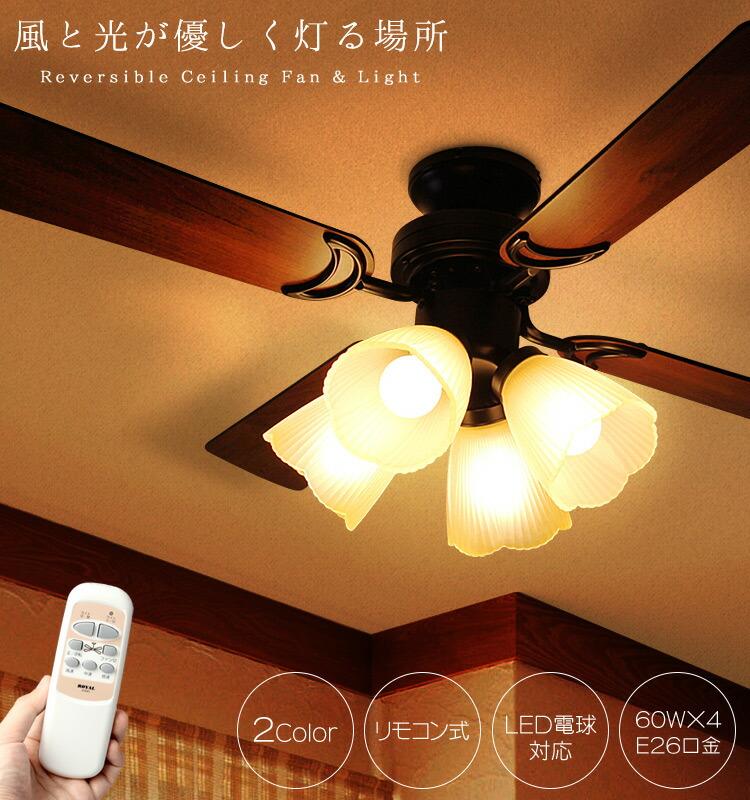 シーリングライト 冷暖房の効率アップに!『当店オリジナル 軽量&静音&スタイリッシュデザイン リバーシブル羽根 リモコン式 4灯シーリングファン 60W×4灯』 E26 LED電球対応(A990)
