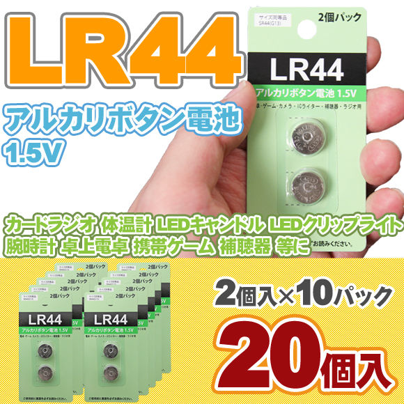 『LR44 20個入 アルカリボタン電池1.5V 電卓・ゲーム・ICライター・補聴器・ラジオ用にも』 カードラジオ 体温計 LEDキャンドル ledクリップライト 腕時計 卓上電卓 携帯ゲーム 補聴器 等に LR44 20個入 アルカリボタン電池1.5V (X504)