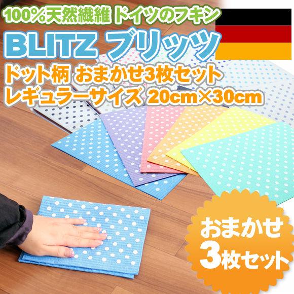 『100%天然繊維 ドイツのフキン BLITZブリッツ ドット柄 おまかせ3枚セット レギュラーサイズ 20cm×30cm』フキン ふきん雑巾 布巾(X521)