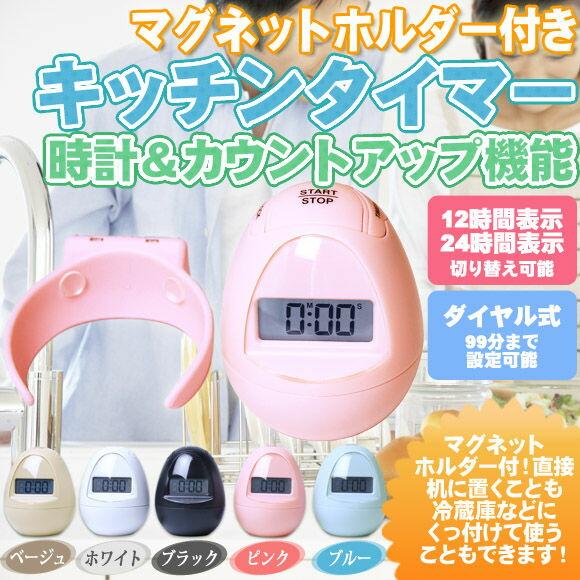 キッチンタイマー キッチン 家電 タイマー 単4電池1個タイプ 時計とタイマー機能 キッチンにピッタリ!マグネットフォルダー付き 単4電池式 時計&キッチンタイマーコロッとかわいいタマゴ型 キッチンタイマー キッチン 家電 タイマー 時計とタイマー機能(X529)