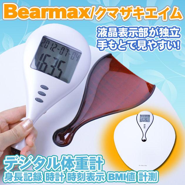 【訳あり】【体重計 デジタル 身長記録 時計 時刻表示 BMI値 計測】 体重計 デジタル身長記録 時計 時刻表示 BMI値 計測 『bearmax/クマザキエイム』 見やすい ヘルスメーター 時刻 液晶画面 バスルーム 風呂場 体重計 デジタル 身長記録 時計 時刻表示BMI値 計測 (X530)