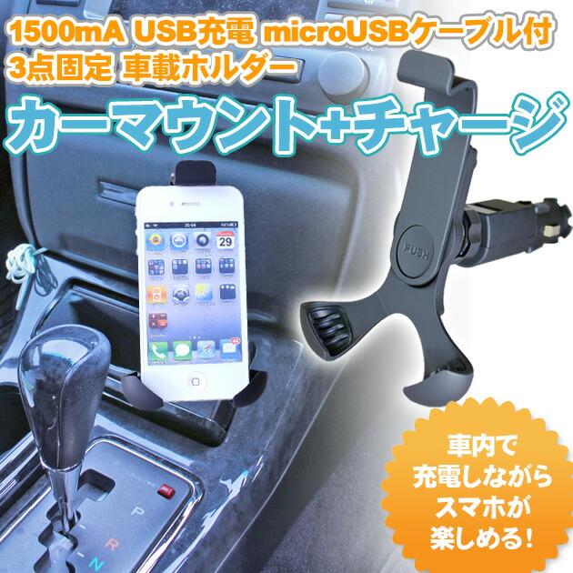 【車載ホルダー スタンド スマートフォン スマホ iphone カーアクセサリー カー用品】『1500mA USB充電 microUSBケーブル付 3点固定 車載ホルダー カーマウント+チャージ』 車載ホルダー ホルダー スタンド スマートフォン iphone カーアクセサリー カー用品 (X533)