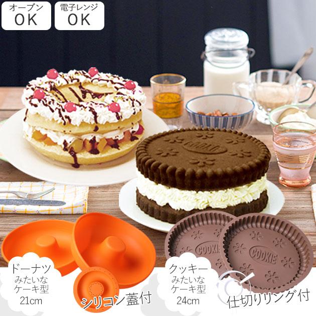 【ケーキ型 シリコン 製菓用具 製菓道具 スイーツデコデコレーションケーキ】『スポンジケーキ が焼ける! 絞り出し器 付き シリコンケーキ型 [クッキー 24cm] OR [ドーナツ 21cm] 』 形 ケーキ型 シリコン 製菓用具 製菓道具 スイーツデコ デコレーションケーキ (X551)