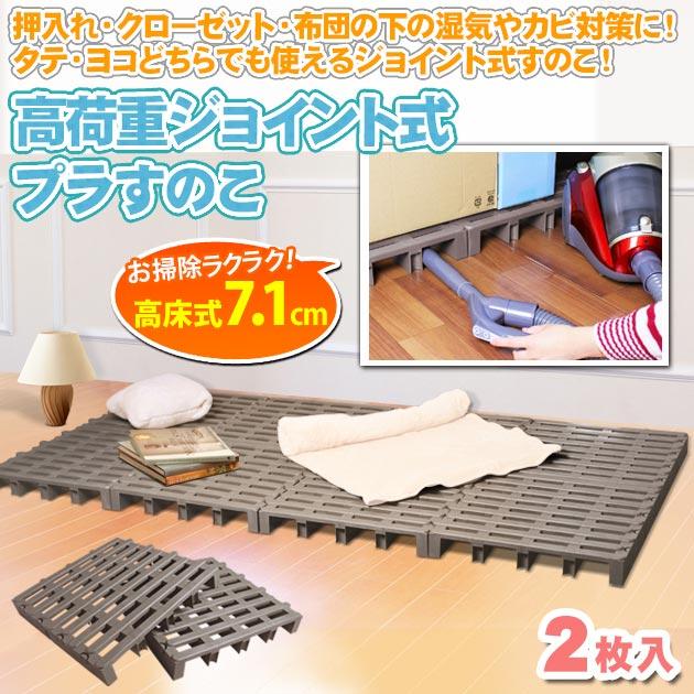 【すのこ 押入れ すのこマット すのこベッド 作り方 ジョイント式 タイルデッキパネル】『押入れ用 にも 布団 の 下敷き用 にも使える 縦横自由に繋げられる 高荷重ジョイント式プラすのこ 2枚入り』 すのこ 押入れ すのこマット すのこベッド ジョイント式 タイル (B150)