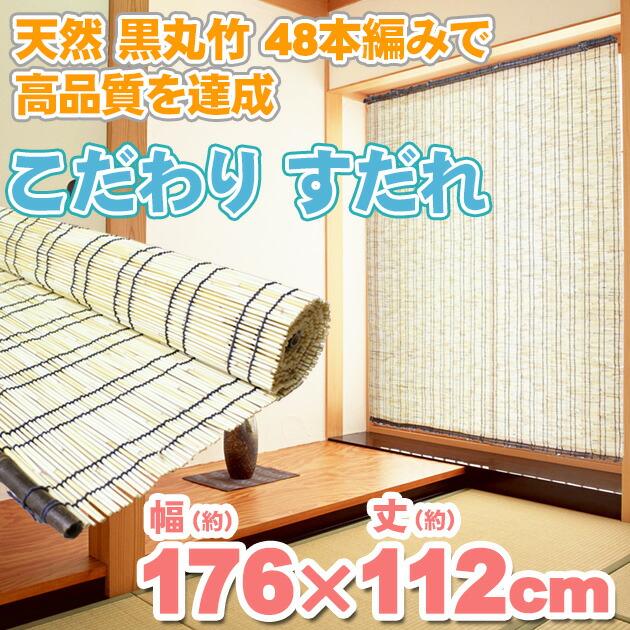 『天然 黒丸竹 48本編み で 高品質を達成 こだわり すだれ 176×112cm』 すだれ 和 よしず サンシェード 目隠 カーテン おしゃれ アジアン (B162)