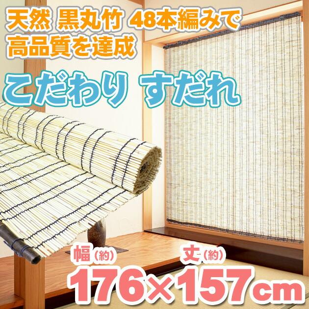 『天然 黒丸竹 48本編み で 高品質を達成 こだわり すだれ 176×157cm』 すだれ 和 よしず サンシェード 目隠 カーテン おしゃれ アジアン (B163)
