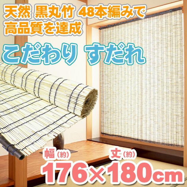 『天然 黒丸竹 48本編み で 高品質を達成 こだわり すだれ 176×180cm』 すだれ 和 よしず サンシェード 目隠 カーテン おしゃれ アジアン (B164)
