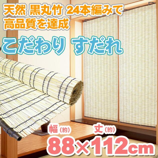 『天然 黒丸竹 24本編み で 高品質を達成 こだわり すだれ 88×112cm』 すだれ 和 よしず サンシェード 目隠 カーテン おしゃれ アジアン (B165)