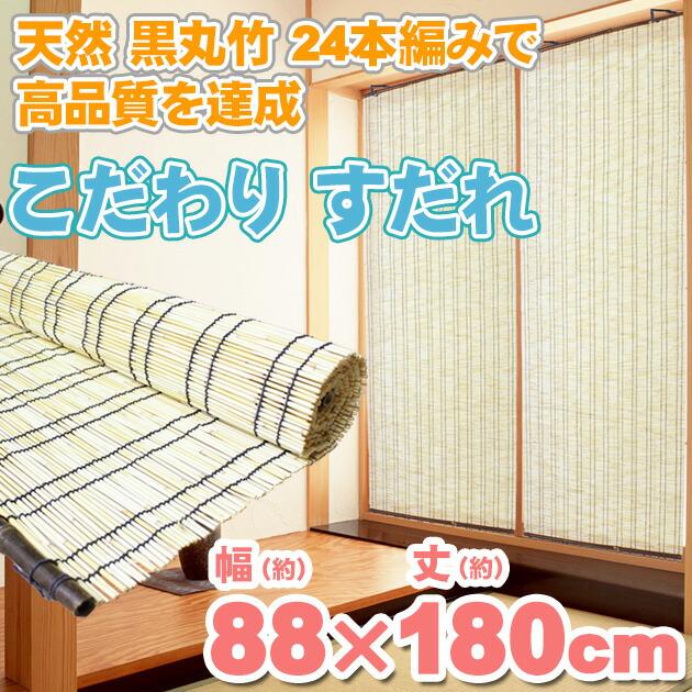 『天然 黒丸竹 24本編み で 高品質を達成 こだわり すだれ 88×180cm』 すだれ 和 よしず サンシェード 目隠 カーテン おしゃれ (B167)