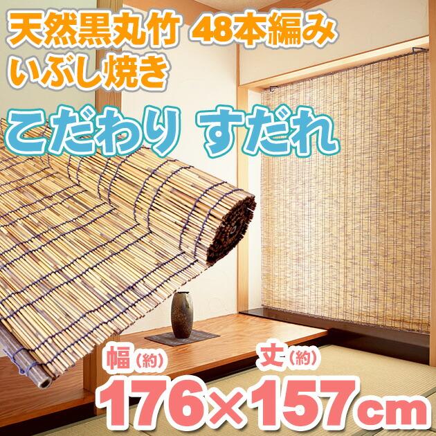 『天然 黒丸竹 48本編み いぶし焼き こだわり すだれ176×157cm』 いぶし焼き すだれ 和 よしず サンシェード 目隠 カーテン (B169)