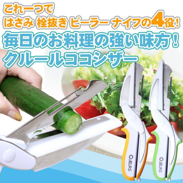 『これ一つで はさみ 栓抜き ピーラー ナイフ の4役!毎日のお料理の強い味方!クルールココシザー』 便利 万能ハサミ 万能はさみ 料理はさみ 料理ばさみ栓抜き ピーラー ナイフ の4役 (X556)