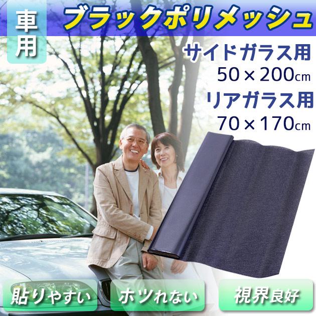 【車 日よけ 遮光フィルム 遮光メッシュ 目隠しシート 目隠しフィルム プライバシー 保護】『車内から見えやすく外から見えにくい プライバシー保護 車用遮光メッシュシート』 車 日よけ 遮光フィルム 遮光メッシュ 目隠しシート 目隠しフィルム プライバシー 保護 (B366)
