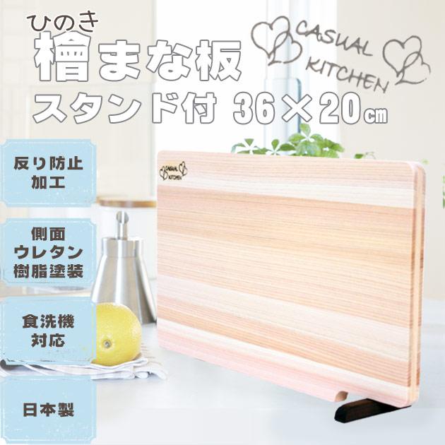 【日本製 国産 まな板 ひのき 食洗機対応 檜 ヒノキ 木 食器洗い機 対応】『安心の 日本製 国産 ひのき素材の まな板 後片付けも簡単 便利な 食洗機対応ひのきまな板 スタンド付 36×20cm』 日本製 国産 まな板 ひのき 食洗機対応 檜 ヒノキ 木 食器洗い機 対応 (B369) )