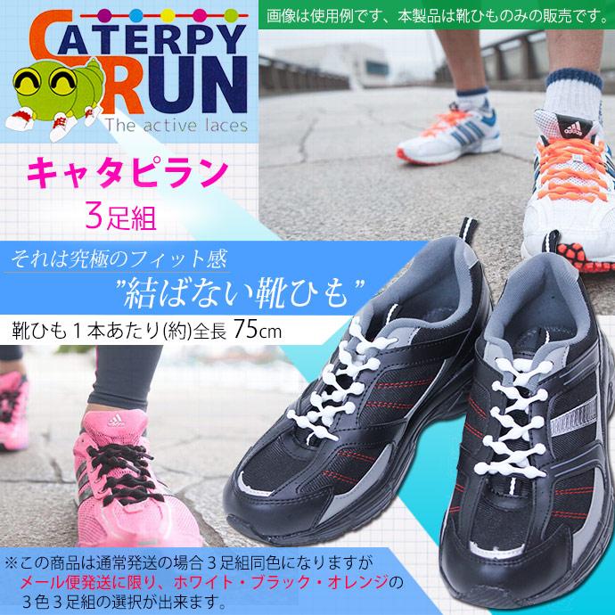 【キャタピラン 靴ひも ブラック など 3色 マラソンシューズ スニーカー アウトドア 運動 靴】『脱げにくい 結ばない 靴ひも キャタピラン CATERPY RUN 3個セット』 キャタピラン 靴ひも ブラック など 3色 マラソンシューズ スニーカー アウトドア 運動 靴 (B413-3)