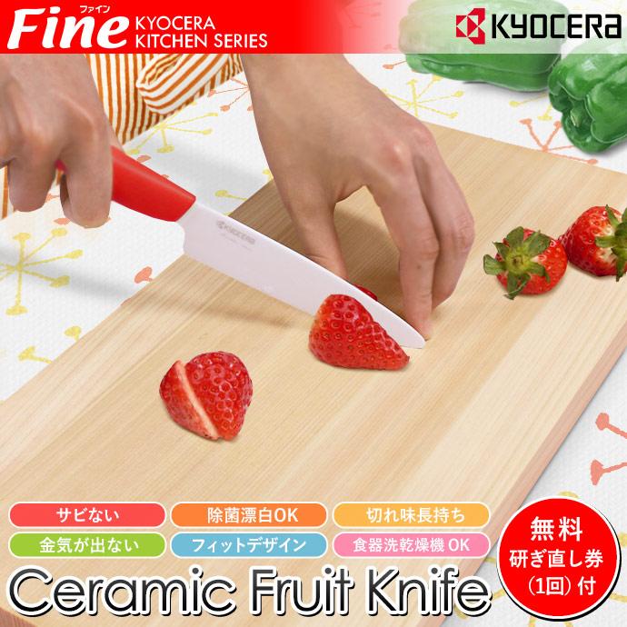 【セラミックナイフ 京セラ フルーツナイフ 果物ナイフ おしゃれ 錆びない よく切れる】『除菌漂白 も可能 切れ味長持ち で 錆びない 金気も出ない セラミックフルーツナイフ FKR-110』 セラミックナイフ 京セラ フルーツナイフ 果物ナイフ 錆びない よく切れる (B420)