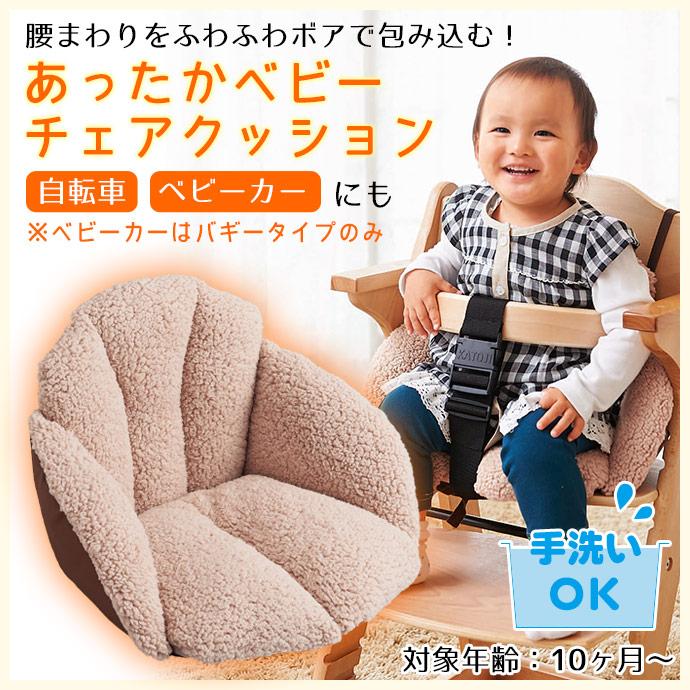 【腰すっぽり座れる毛布 お子様 チェアベルト クッション ベビーチェア ベビーカー】『手洗い可能 椅子にピッタリの形状で 腰を包む座れる毛布 あったかベビー チェアクッション』 腰すっぽり座れる毛布 お子様 チェアベルト クッション ベビーチェア ベビーカー (B454)