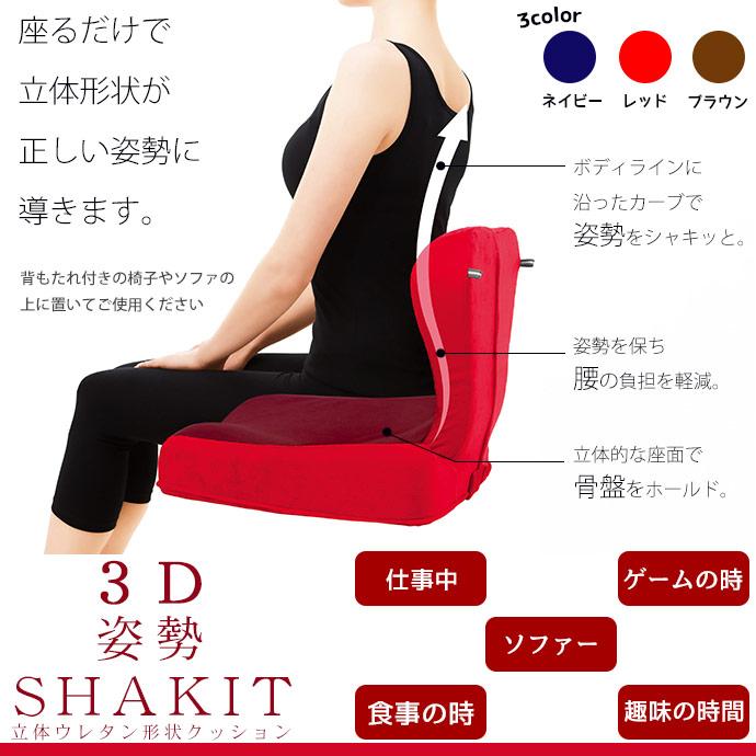 【クッション 姿勢 イス 椅子 背もたれ 背当てクッション 背あてクッション チェアクッション】『座るだけで 立体形状が 正しい姿勢に導く クッション 姿勢3Dシャキット』 クッション 姿勢 イス 椅子 背もたれ 背当てクッション 背あてクッション チェアクッション (B456)
