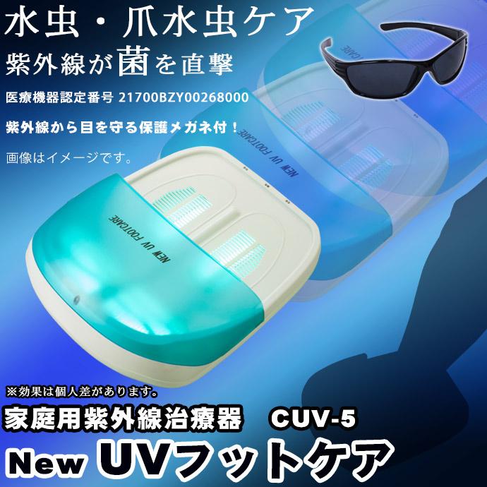 【送料無料】【紫外線治療器 NEW UVフットケア 家庭用 水虫治療器 フットケアー】『保護メガネ 付属 水虫治療器 NEW UVフットケア 足を乗せて スイッチオン 家庭用紫外線治療器 CUV-5』 紫外線治療器 NEW UVフットケア ニューUVフットケア 水虫治療器 フットケアー (B482)