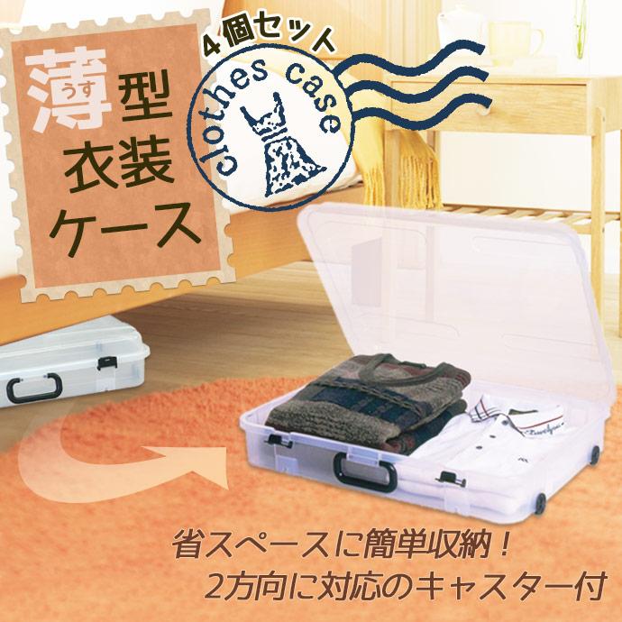 【4個セット クローゼット 収納 ケース セット ベッド下収納 キャスター付き 衣類収納ボックス】『スリム な上に キャスター付き 収納 ケース クローズケース 4個セット』 4個セット クローゼット 収納 ケース セット ベッド下収納 キャスター付き 衣類収納ボックス (B503)
