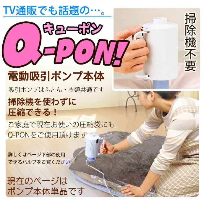 【布団圧縮袋 掃除機不要 ふとん圧縮袋 吸引用 電動ポンプ Q-PON 押入れ収納】『掃除機不要 掃除機 を使わずに 押入れ収納 圧縮収納袋 が使える 便利グッズ Q-PON バルブ用電動吸引ポンプ』 布団圧縮袋 掃除機不要 ふとん圧縮袋 吸引用 電動ポンプ Q-PON 押入れ収納 (B521)