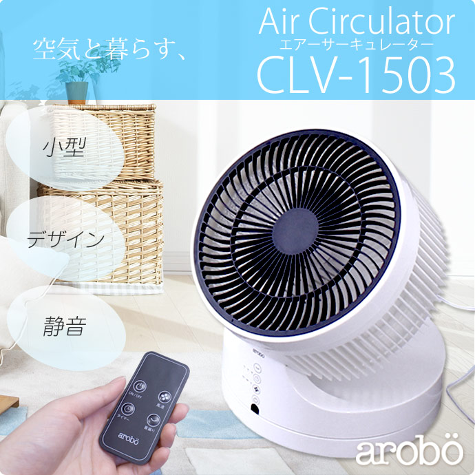 【arobo アロボ サーキュレーター 静音 首振り リモコン タイマー 付 送風機 風量 3段階 調節】『簡単 リモコン操作真上にも送風可 arobo エアサーキュレーター CLV-1503』 arobo アロボ サーキュレーター 静音 首振り リモコン タイマー 付 送風機 風量 3段階 調節 (X617)
