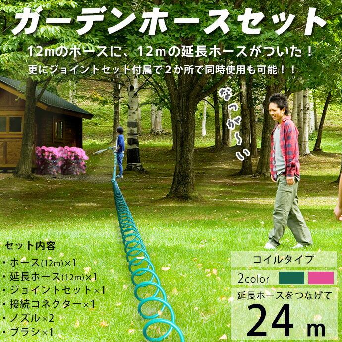 【合計24m ガーデンホース 伸びるホース 12m + アタッチメント 12m のびるホース ノズル ブラシ付き】『バネ状で 巻き取り不要の 庭 ガーデンホース フルセット』 ガーデンホース 伸びるホース 12m + アタッチメント 12m のびるホース ノズル ブラシ付き セット (B549-SET)