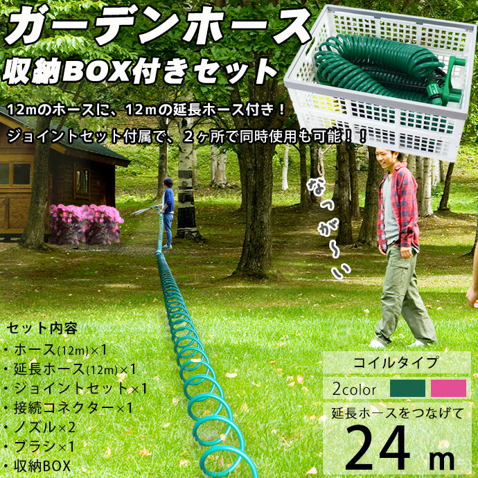 【合計24m ガーデンホース 伸びるホース 12m + アタッチメント 12m のびるホース ノズル付き】『バネ状で 巻き取り不要の ガーデンホース フルセット 収納ボックス付き』 ガーデンホース 伸びるホース 12m + アタッチメント 12m のびるホース ノズル ブラシ付き (B550-SET)