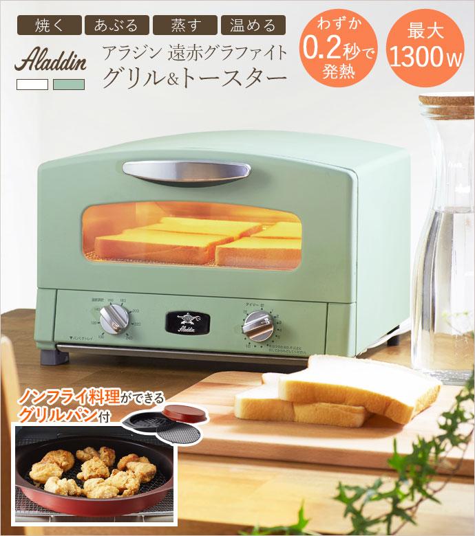 【送料無料】【グリルロースター トースター パン おしゃれ コンパクト オーブントースター】『遠赤グラファイトヒーターで ピザも 美味しく素早く焼ける Aladdin グリル&トースター』 グリルロースター トースター パン おしゃれ コンパクト オーブントースター (B612)