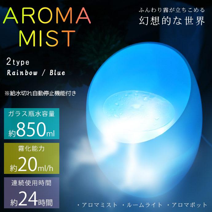 【送料無料】【アロマディフューザー 超音波 アロマミスト アロマ加湿器 おしゃれ アロマポット】『ルームライトとしても使える 虹色に光る おしゃれ な LED アクア アロマミスト』 アロマディフューザー 超音波 アロマミスト アロマ加湿器 おしゃれ アロマポット (X642)