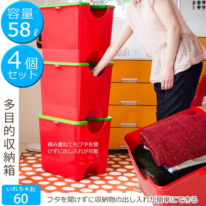 【送料無料】【いれちゃお 収納ボックス おしゃれ プラスチック 収納ボックス フタ付き かわいい】『フタを開けずに 小物を出し入れできる PRX いれちゃお60 4セット トマト』 いれちゃお 収納ボックス おしゃれ プラスチック 収納ボックス フタ付き かわいい (X662-4)