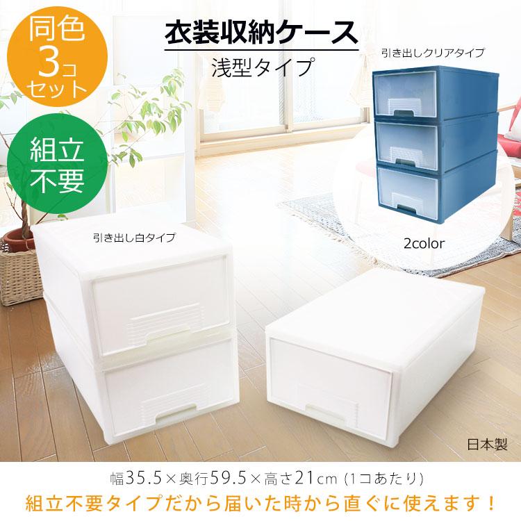【収納ケース プラスチック 引き出し 日本製 キッチン クローゼット 押入れ 洗面所】『衣装 衣類 ケース 多目的 浅型 同色 3個 セット ファインテナー 浅型3個セット』収納ケース プラスチック 引き出し 日本製 キッチン クローゼット 押入れ 洗面所(X671-3)