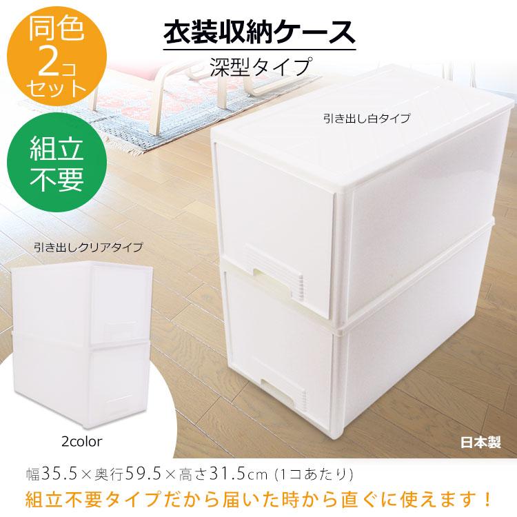 【収納ケース プラスチック 引き出し 日本製 キッチン クローゼット 押入れ 洗面所】『衣装 衣類 ケース 多目的 深型 同色 2個 セット ファインテナー 深型2個セット』収納ケース プラスチック 引き出し 日本製 キッチン クローゼット 押入れ 洗面所(X672-2)
