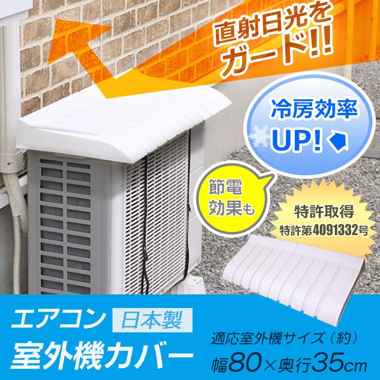 【エアコン 室外機 カバー 特許取得 省エネ 節電 節約 日よけ】『エアコンの 室外機に 取り付ける だけ で 真夏 の 直射日光 による 温度上昇 を 抑える効果 が ある エアコン室外機カバー』 エアコン 室外機 カバー 特許取得 節電 節約 エコ(B787)