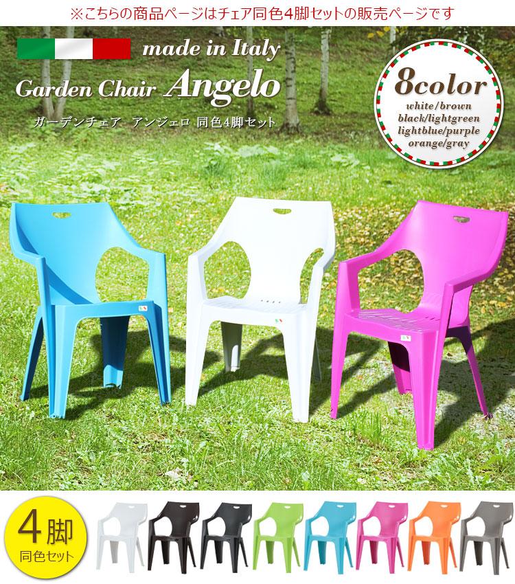 【ガーデン チェア セット アウトドア 椅子 オシャレ プラスチック イタリア製 4脚 カラフル】『お庭 や テラス に イタリア製 PCチェア アンジェロ4脚セット』 ガーデン チェア セット 椅子 オシャレ プラスチック イタリア製(BF-011-4)