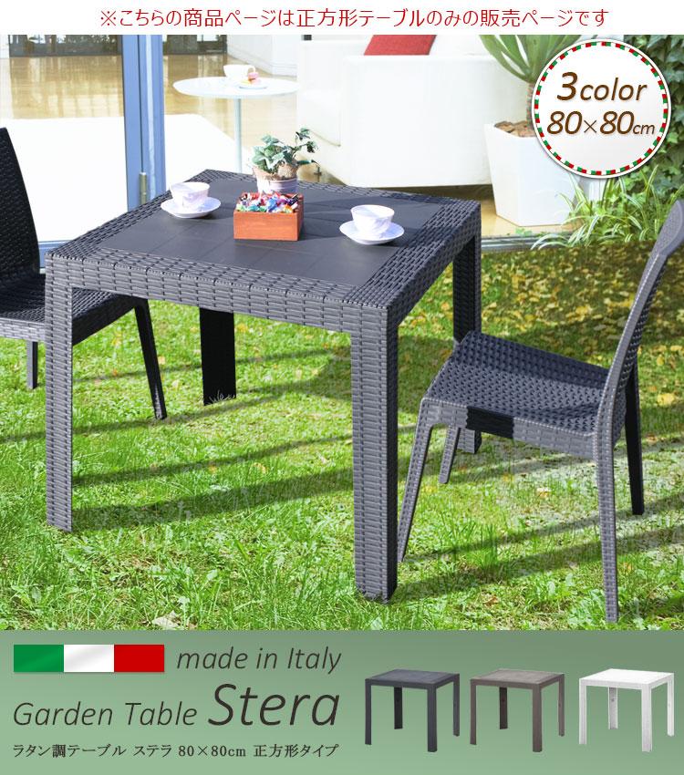 【ガーデンテーブル ラタン調 アウトドア テーブル プラスチック イタリア製 庭 テラス デッキ 】『ラタン調 で オシャレ な ステラテーブル80×80cm』 ガーデンテーブル ラタン調 アウトドア テーブル プラスチック 庭 テラス(BF-016)
