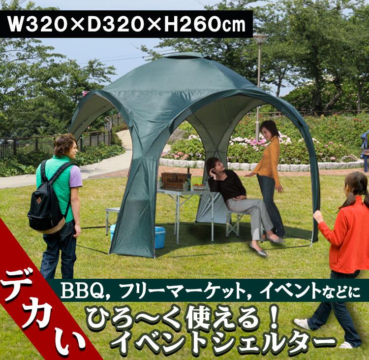 【イベントシェルター 大型 テント 日差し除け アウトドア】『キャンプ フリーマーケット ガーデンパーティ バーベキュー BBQ イベント 運営用 イベントシェルター』夏 の 強い日差しから守る 長時間 外出 するときにも 使えます (X679)