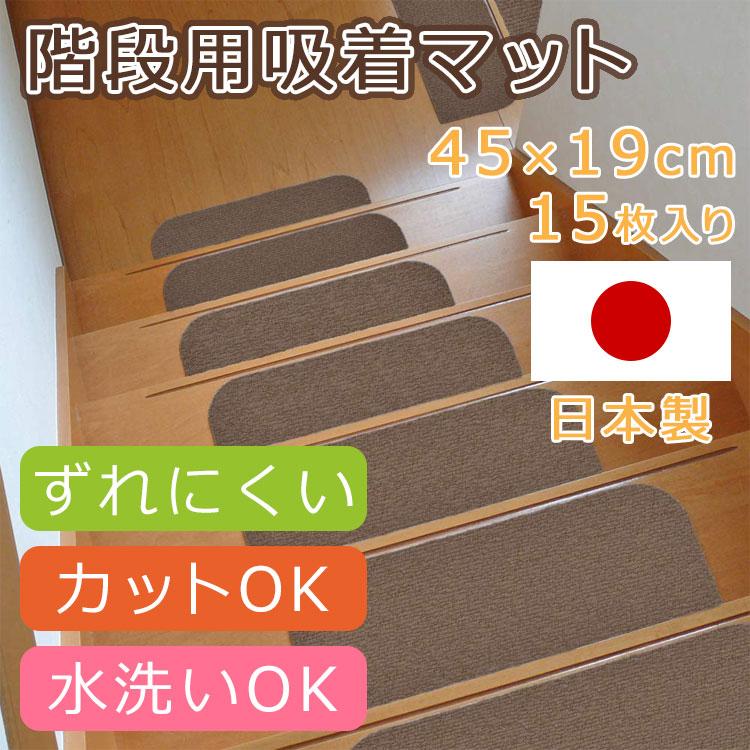 【日本製 45×19cm 洗える 15枚入 階段 滑り止めマット キズ防止 転倒防止】『水洗い可能 ずれない階段マット15枚セット』マット(X684)
