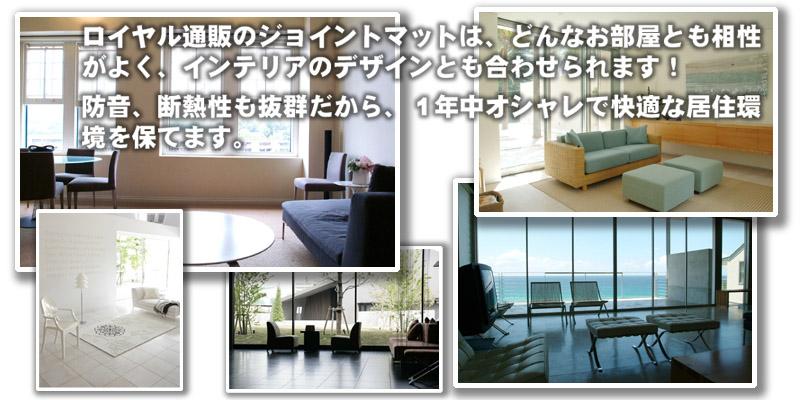 ロイヤル通販のジョイントマットは、どんなお部屋とも相性がよく、インテリアのデザインとも合わせられます!