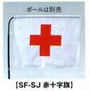 スーパーフラッグ the Red Cross flag