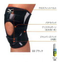 Mizuno /MIZUNO biogas support for knee and left cum for