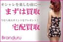 natural branduru your purchase!