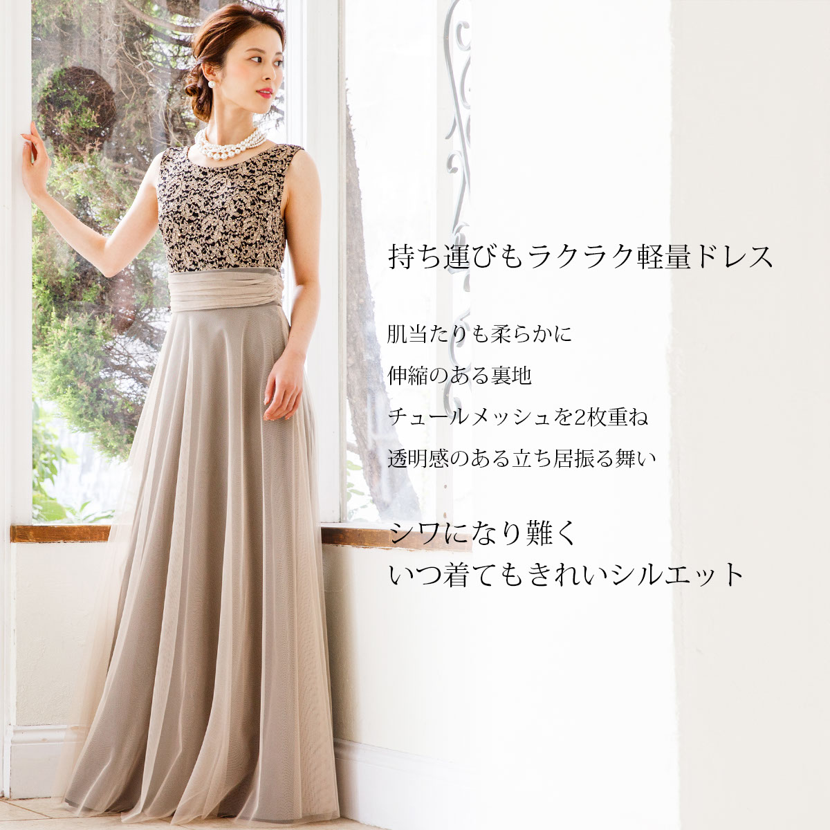 華やかなAラインロングドレス