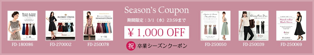 謝恩会応援!1000円オフクーポン2配布中!